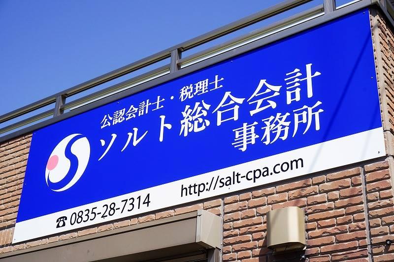 ソルト総合会計事務所
