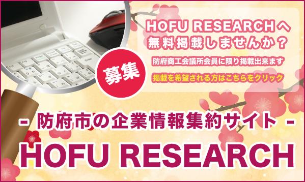 防府市の企業情報集約サイト HOFU RESEARCH 防府リサーチ